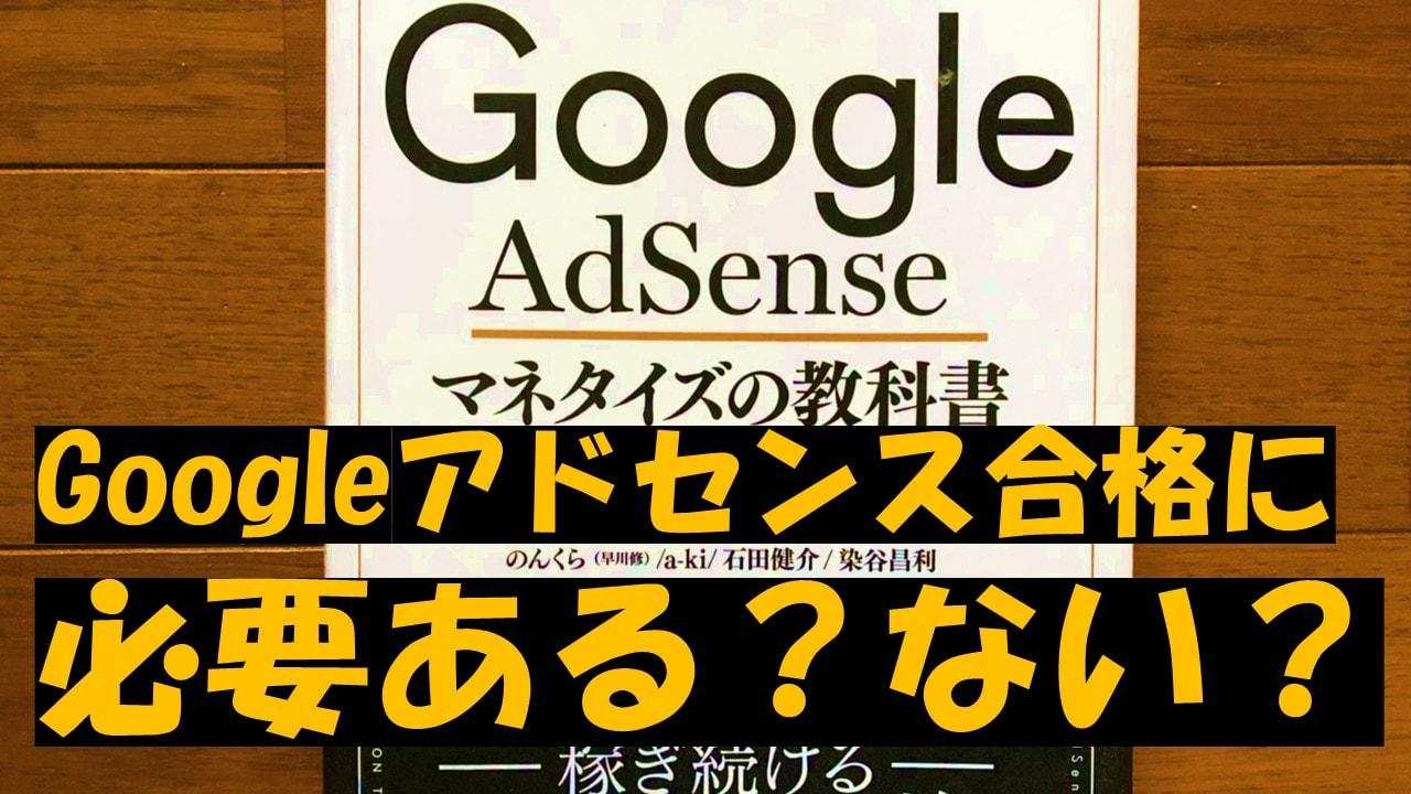 Googleアドセンス合格に必要ある?ない?