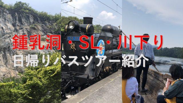 鍾乳洞・SL・川下り日帰りバスツアー紹介