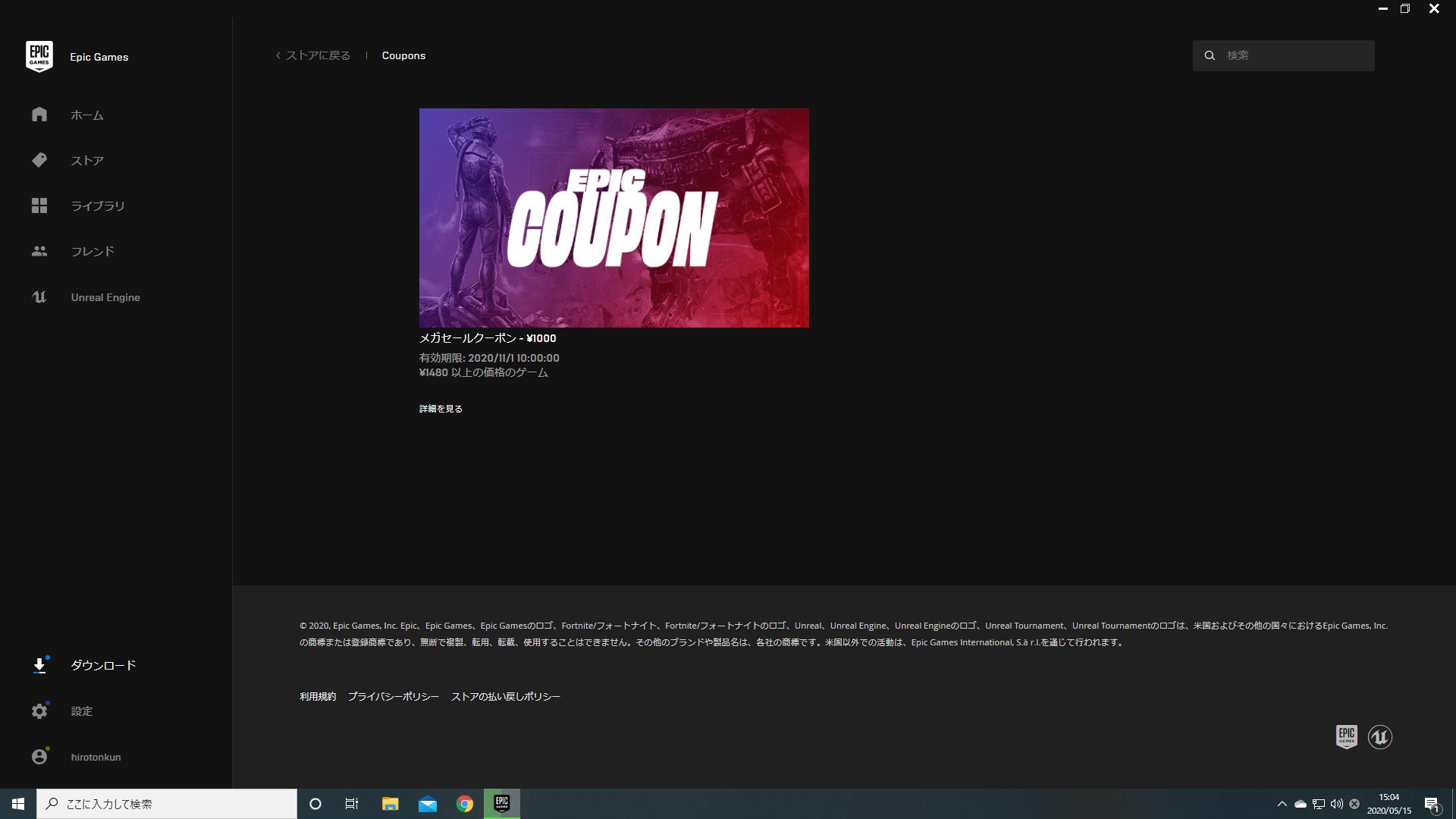 GTA5期間限定無料:EpicGames